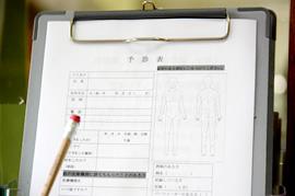 予診票のイメージ
